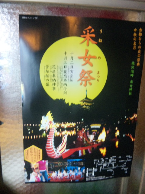 猿沢池釆女祭